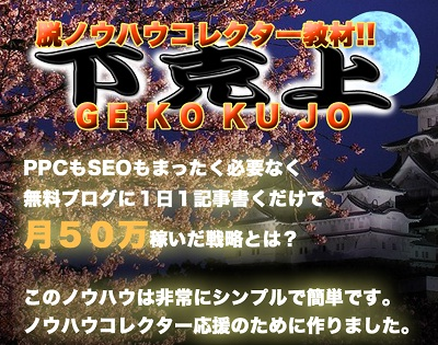 gekokujyo