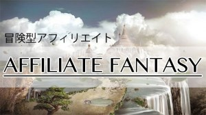 affiliatefantasy
