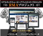 RMAプロジェクト