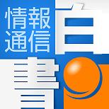 情報通信白書アプリ