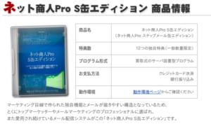 ネット商人Pro S缶エディション